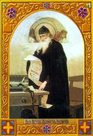 Святой Сильвестр I